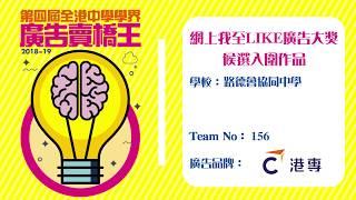 Publication Date: 2019-10-24 | Video Title: Team 156 路德會協同中學