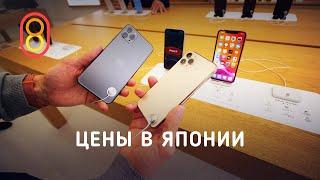 Download iPhone 11 Pro в Японии — ОЧЕНЬ дешево Mp3 and Videos
