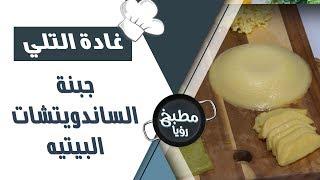 جبنة الساندويتشات البيتيه - غادة التلي
