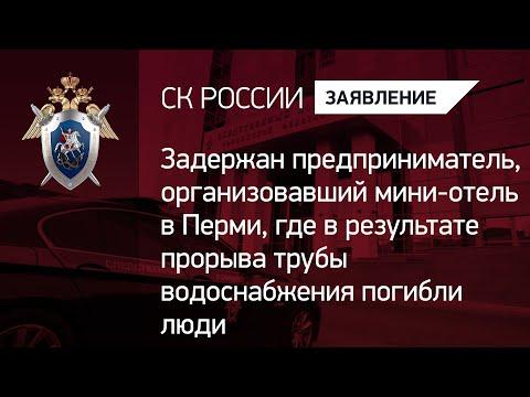 """Задержан предприниматель, организовавший мини-отель """"Карамель"""" в Перми"""