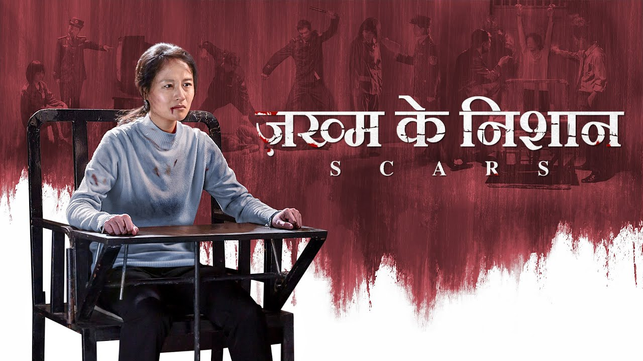 """Christian Movie   Chronicles of Religious Persecution in China   """"ज़ख्म के निशान"""""""
