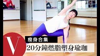 必學!20分鐘燃脂塑身瑜珈 舒壓瘦身雕塑曲線|瘦身合集 #5|Vogue Taiwan