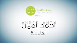 Ahmed Amin - Jallabia / أحمد أمين - الجلابية
