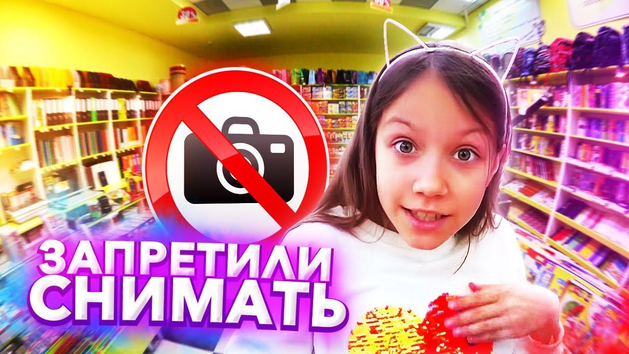 Покупки к Школе Запретили Снимать в Магазине Влог / Вики Шоу
