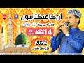 Un Ka Mangta Hoon | Muhammad Azam Qadri V/S Abu Huraira | 2019 | 1080HD