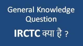 IRCTC  kya hai   IRCTC Full form   IRCTC  ka pura Naam