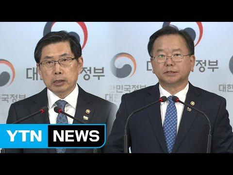 """[현장영상] 법무·행안부 장관, """"버닝썬·과거사위 진상규명"""" 후속 조치 발표 / YTN"""