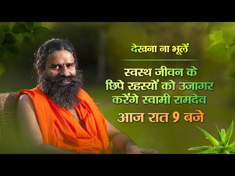 Yoga For A Healthy Life With Swami Ramdev