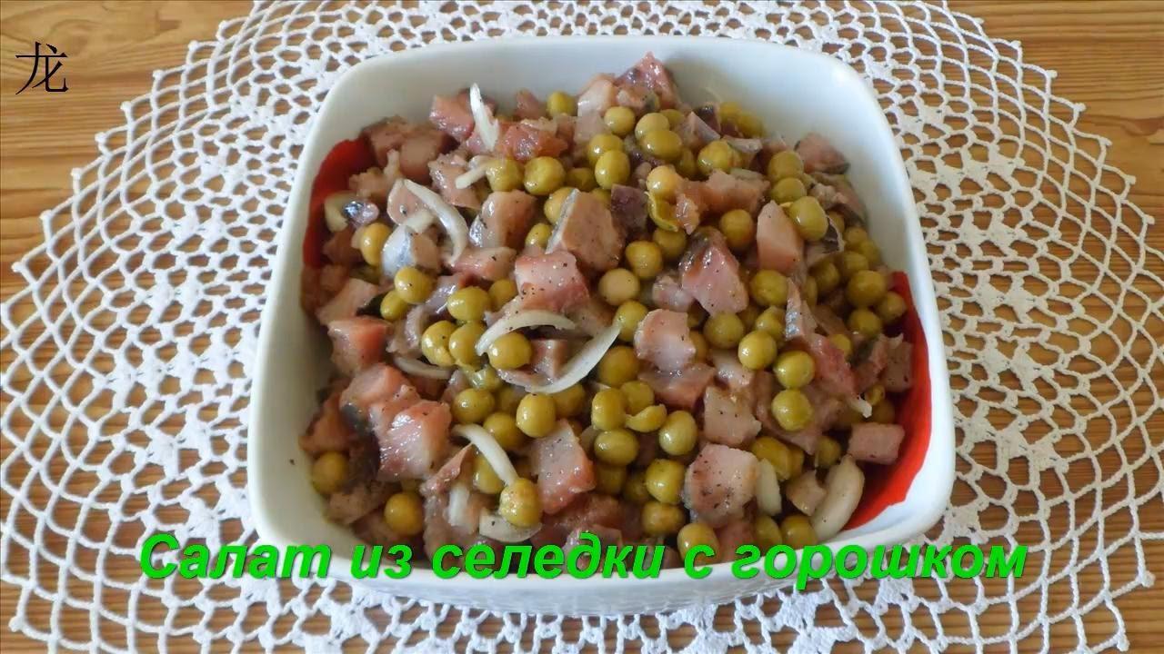 Салат с селедкой и горошком