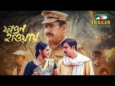 fagun haway full movie online watch