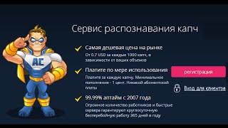 Антигейт   сервис для распознавания капчи!(, 2015-10-24T09:49:35.000Z)