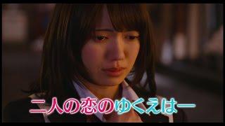 二階堂ふみ、山﨑賢人W主演作『オオカミ少女と黒王子』TVスポット。累計...