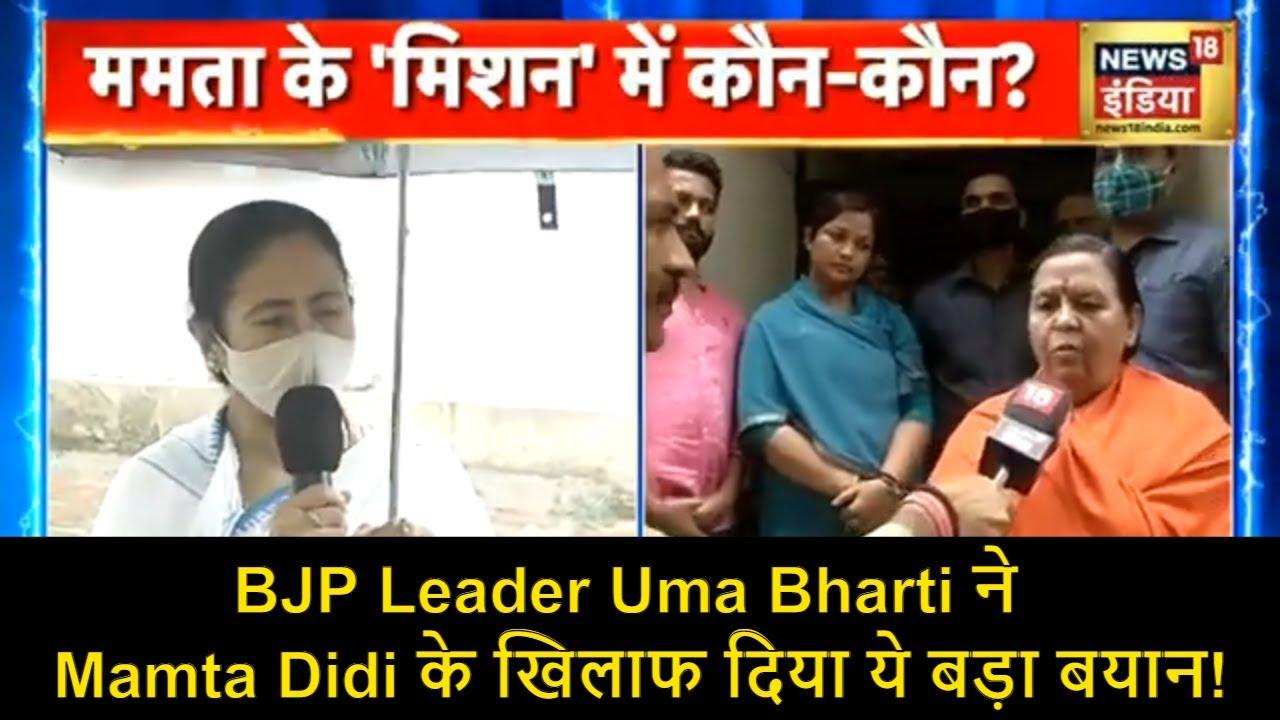BJP Leader Uma Bharti ने Mamta Banarjee के खिलाफ दिया ये बड़ा बयान