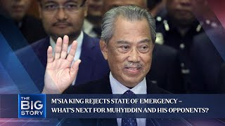 M'sia King rejects state of emergency – what's next for Muhyiddin and his opponents? | THE BIG STORY
