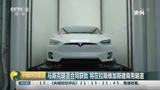 [中国财经报道]马斯克隧道合同获批 将在拉斯维加斯建商用隧道|CCTV财经