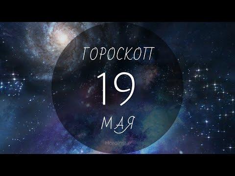 Гороскоп 19 мая 2020