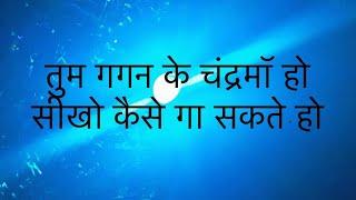 Tum gagan ke chandrama singing lesson by Rajesh Panwar