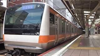 E233系T38編成中央特快国分寺駅発車