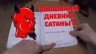 Школьный Дневник Сатаны 2 (я ненавижу школу) LIKE A BOSS