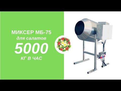 🎯 Миксер пищевой промышленный для салатов и капусты объём 300 литров