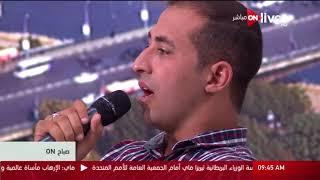 المبتهل أحمد صلاح - في صباح ON
