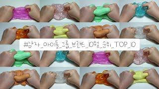 남자 아이돌 그룹 10월 브랜드 순위 TOP 10 | 시리즈액괴 | 액괴시리즈 | 대규모시리즈 | 아이돌시리…