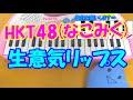 1本指ピアノ【生意気リップス】HKT48(なこみく) 簡単ドレミ楽譜 超初心者向け
