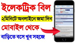 wbsedcl online bill payment | how to pay west bengal electricity bill online in mobile [WBSEDCL]