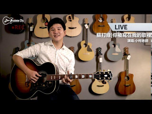 【樂吉他小教室】情人節七首告白歌曲:脫魯必備!