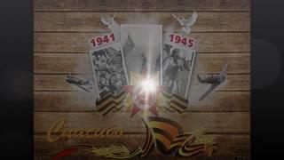 История моей семьи в истории Великой Отечественной войны - ПерловаМЕ