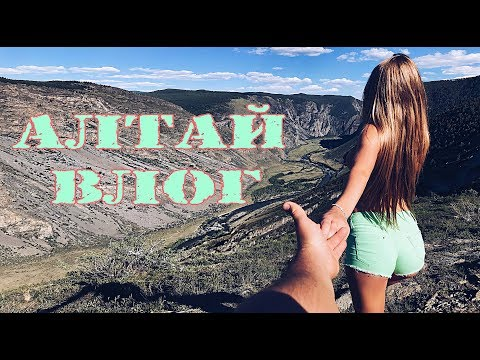Горный Алтай, Кату Ярык, Гейзерное озеро