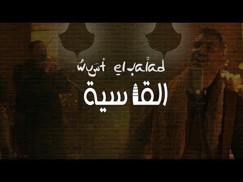 El Gasya - Wust El Balad | (Official Video) القاسية - وسط البلد