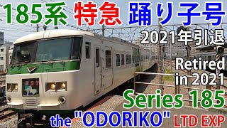 "【2021年引退】185系特急「踊り子」号 大船駅停車 [Retired in 2021] Series 185 the ""ODORIKO"" LTD EXP Calling at Ofuna"