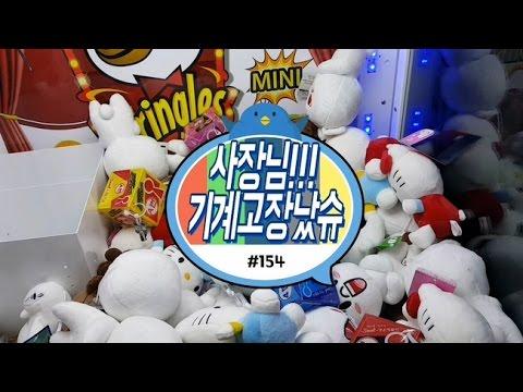 사장님!!! 프링글스 미니 고장났는데요..ㅠㅠ #154) 홍성오빠 Pringles Mini Claw Machine