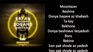 Montazer - Erfan ft. Sogand (Lyrics) New Track 2013 HQ