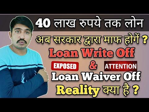 RBI अब MORATORIUM नहीं पूरा LOAN माफ़ करेगा REALITY. RBI Loan EMI Write Off And Loan EMI Waive Off .