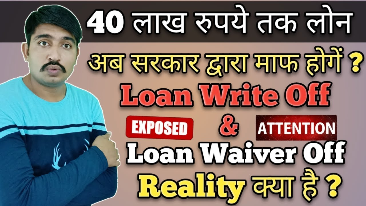 RBI अब MORATORIUM नहीं पूरा LOAN माफ़ करेगा REALITY. RBI Loan EMI Write Off and Loan EMI Waive Off .