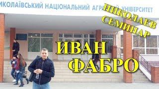 Иван Фабро о своем пчеловождении. Николаев