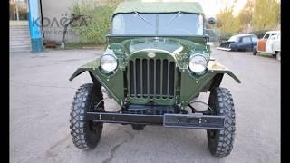 После реставрации ГАЗ 67Б 1943 года