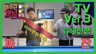이수근채널 TV ver.3] 고가의 상품 등장! 200만원의 주인공은?!