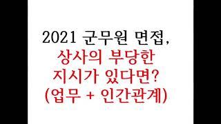 2021 군무원 면접 상사의 부당한 지시(군 조직 + …