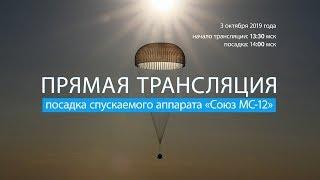 Посадка корабля «Союз МС-12»