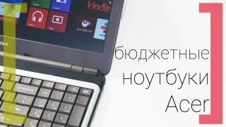 видео недорогие ноутбуки