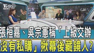 【少康觀點】張桓嘉、吳宗憲稱「上級交辦、沒有私購」揪幕後藏鏡人?