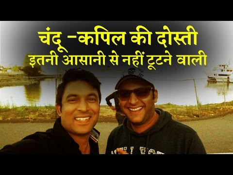 Chandan Prabhakar is still best friend of Kapil   नहीं छोड़ूंगा पाजी का साथ
