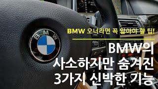 BMW의 사소하지만 숨겨진 유용한 기능 3가지!