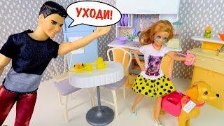 ОТЧИМ ВЫГНАЛ ИЗ ДОМА? Мультик #Барби Куклы Игрушки Для девочек ай куклативи