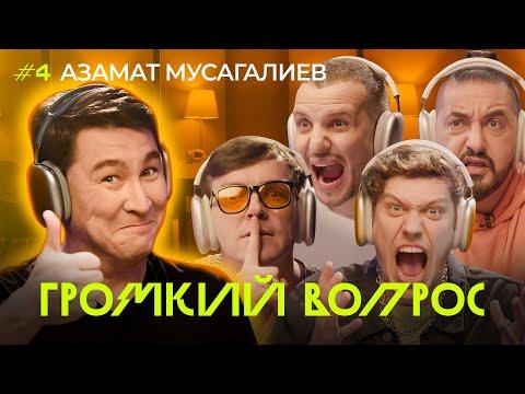 ГРОМКИЙ ВОПРОС с Азаматом Мусагалиевым
