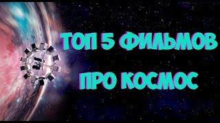 ТОП 5  ЛУЧШИХ ФИЛЬМОВ НА ТЕМУ КОСМОСА 2015-2018 г.