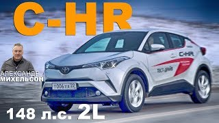 Toyota C-Hr 2018 - Эпатаж В Квадрате - Тест-Драйв Александра Михельсона  Тойота Chr 2018